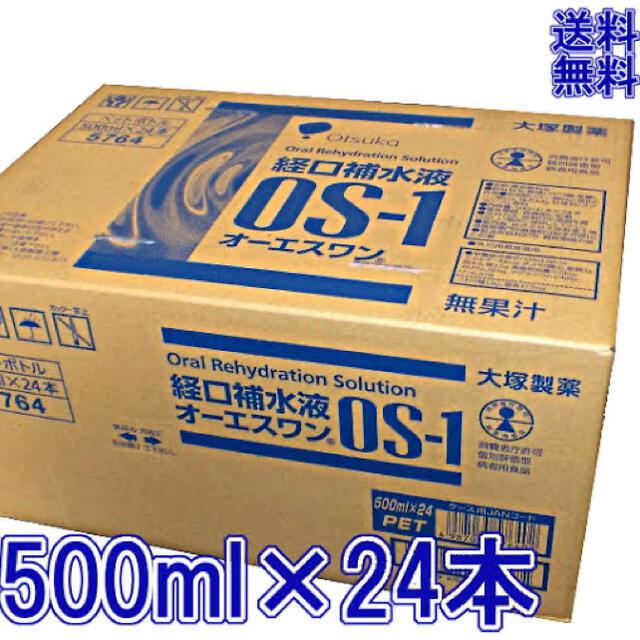 大塚製薬(オオツカセイヤク)のos-1 経口補水液500ml×24本入り 食品/飲料/酒の飲料(ミネラルウォーター)の商品写真