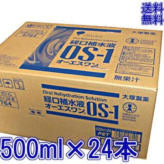 大塚製薬 - os-1 経口補水液500ml×24本入り