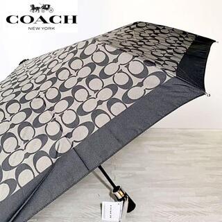 コーチ(COACH)の【新商品】COACHコーチ 女性レディース 携帯傘 新品 グレー&ブラック(傘)