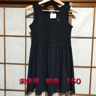 クミキョク(kumikyoku(組曲))の新品未使用 組曲 紺色の合わせやすく上品なワンピース 150(ワンピース)
