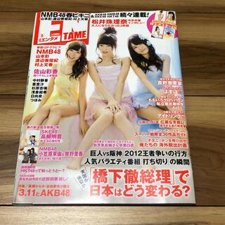 NMB48 - ENTAME (エンタメ) 2012年 05月号 [雑誌]
