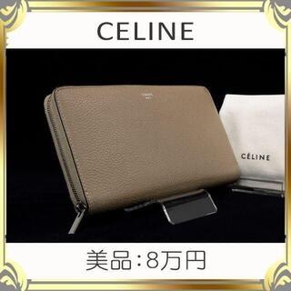 celine - 【真贋鑑定済・送料無料】セリーヌの長財布・正規品・美品・ラウンドファスナー