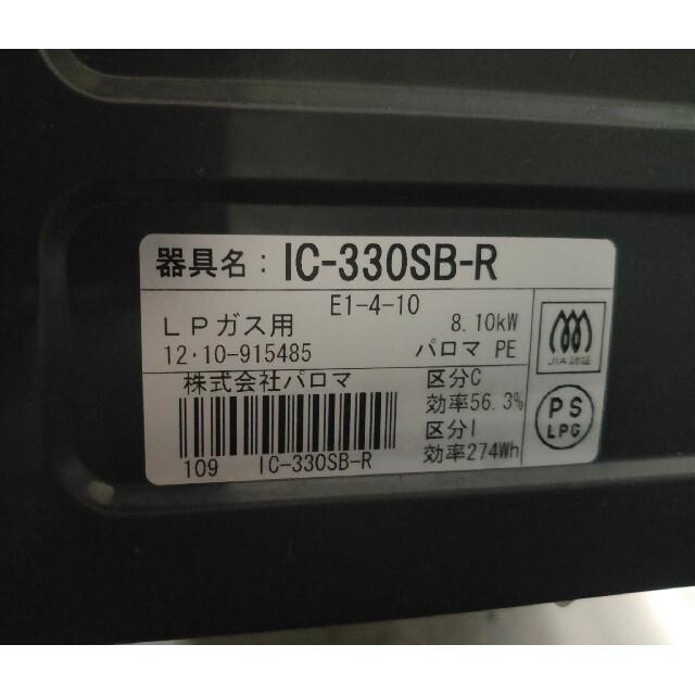 パロマ プロパンガス2口ガスコンロ スマホ/家電/カメラの調理家電(ガスレンジ)の商品写真