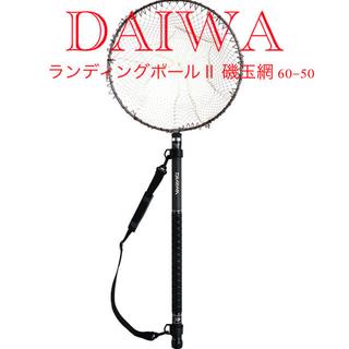 DAIWA - ダイワ ランディングポールⅡ 磯玉網 60-50 ジョイントセット