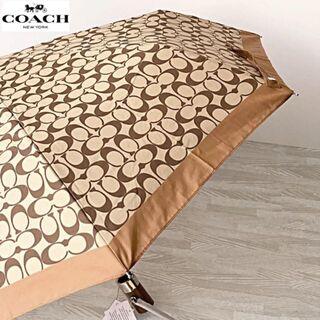 コーチ(COACH)の【新商品】COACHコーチ 女性レディース 携帯傘 新品 ベージュ&ブラウン(傘)