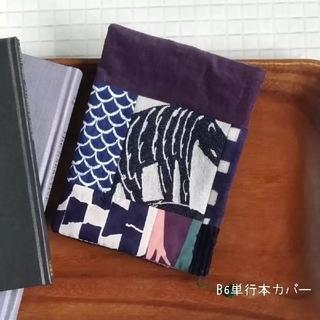 mina perhonen - B6単行本 葡萄色と紺色のブックカバー