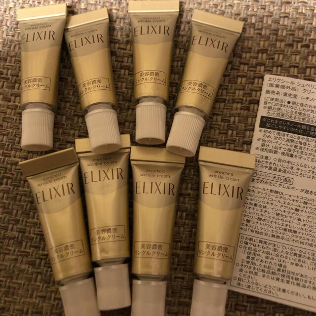 ELIXIR(エリクシール)のエリクシール リンクルクリーム サンプル8個 コスメ/美容のスキンケア/基礎化粧品(美容液)の商品写真