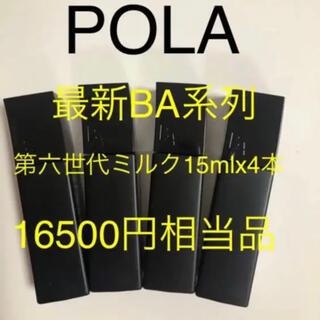 ポーラ(POLA)のPOLA BA ミルク N(保湿乳液)15mlx4本(乳液/ミルク)