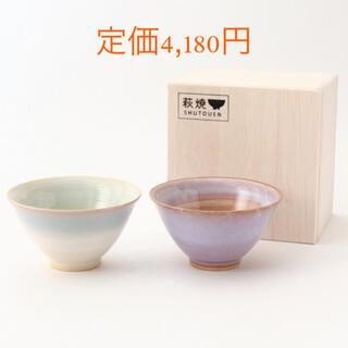 最終価格『新品未使用』アフタヌーンティー ♡ 萩焼 飯碗ペアセット