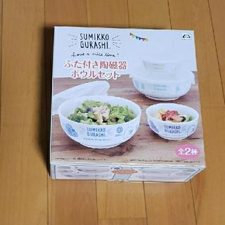 サンエックス - すみっこぐらし☆ふた付き陶磁器ボウルセット