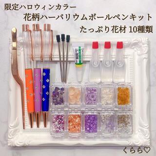 限定 ハロウィン ハーバリウムボールペンキット お花 ビーズ 10種類  東京堂