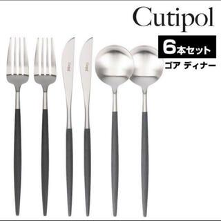 クチポール ゴア ディナー カトラリー 北欧風 スプーンフォーク ナイフ(カトラリー/箸)