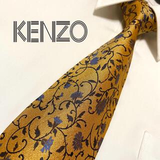 ケンゾー(KENZO)の【高級ブランド】 KENZO ケンゾー ネクタイ(ネクタイ)