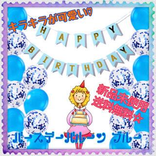 【送料無料】バースデー 飾り バルーン ブルー 誕生日 キラキラ キュート 風船(ウェルカムボード)