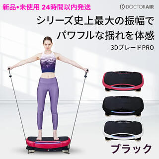 新品•未使用 ドクターエア 3Dスーパーブレード PRO SB-06 ブラック(エクササイズ用品)