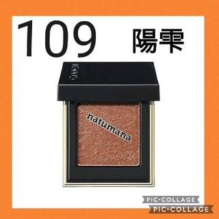SUQQU - SUQQU スック トーンタッチアイズ 109 陽雫