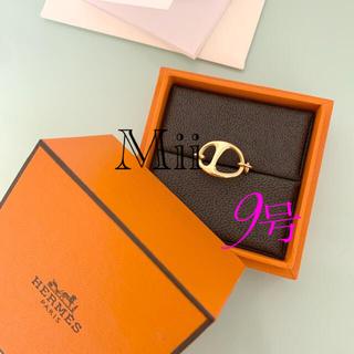 Hermes - シェーヌダンクル パンク リング9号 美品 エルメス