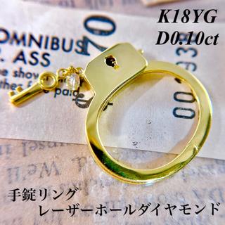 K18YG リアル手錠ダイヤモンドリング D0.10ct レーザーホールダイヤ