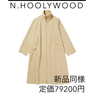 N.HOOLYWOOD - 新品同様 N.HOLLYWOOD オーバーサイズコート リバーシブル ベージュ