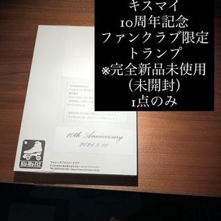 Kis-My-Ft2 - ※完全新品未使用 Kis-My-Ft2 10周年記念 ファンクラブ限定トランプ