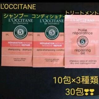 L'OCCITANE - ファイブハーブスRシャンプー コンディショナー トリートメント ロクシタン試供品