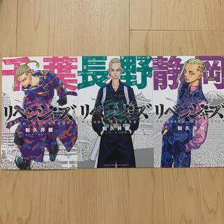 東京リベンジャーズ ポストカード 特典 日本リベンジャーズ