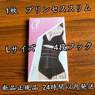 【正規品】プリンセススリム Lサイズ ブラック匿名配送(エクササイズ用品)