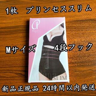 【正規品】プリンセススリム Mサイズ ブラック匿名配送(エクササイズ用品)