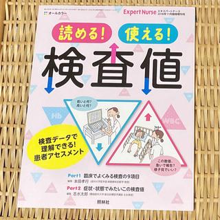 エキスパートナース増刊 読める!使える!検査値 2018年 11月号