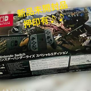 ニンテンドースイッチ(Nintendo Switch)のニンテンドースイッチ本体 モンハンライズ スペシャルエディション(家庭用ゲーム機本体)