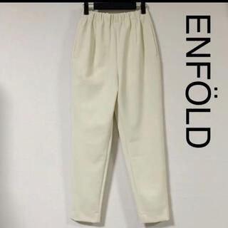 ENFOLD - 【エンフォルドENFOLD】ストレッチパンツ ウエストゴム サイズ36