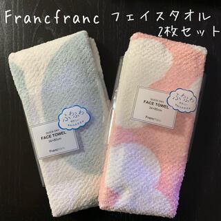 Francfranc - 新品☆franc franc☆フランフラン☆フェイスタオル2枚☆クイックドライ
