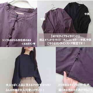 しまむら - MAYUKO コラボ しまむら シャツ