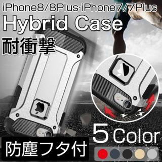 iPhone ハイブリッドケース 衝撃吸収 防塵ケース 2層構造 保護 カバー