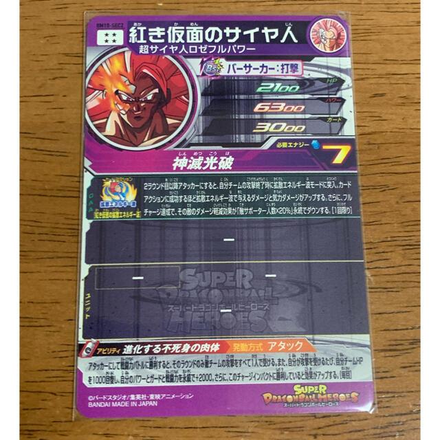 ドラゴンボール(ドラゴンボール)のスーパードラゴンボールヒーローズ BM10弾 SEC紅き仮面のサイヤ人 エンタメ/ホビーのトレーディングカード(シングルカード)の商品写真