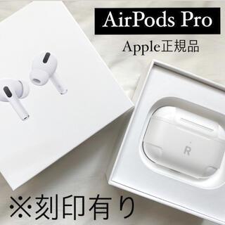 Apple - 【開封済/未使用】※刻印有※ AirPods Pro