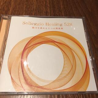 ソルフェジオ ヒーリング 528(ヒーリング/ニューエイジ)