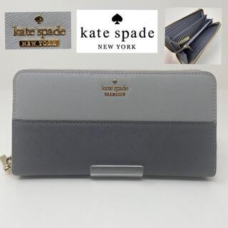 kate spade new york - kate spade ケイトスペード 長財布 グレー バイカラー ジップ 財布