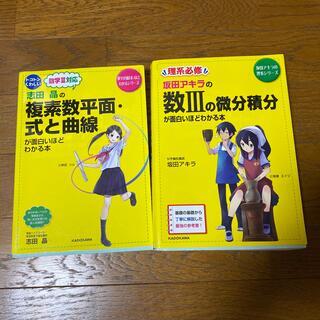 カドカワショテン(角川書店)の面白いほど分かる本 数3分野(語学/参考書)