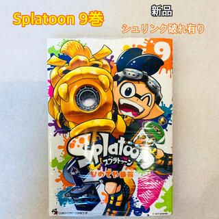 小学館 - 小学館 Splatoon スプラトゥーン 9巻【新品/シュリンク破れ有り】