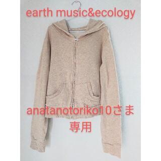 アースミュージックアンドエコロジー(earth music & ecology)のanatanotoriko10さま専用       (パーカー)