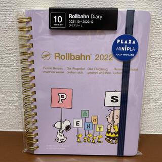 スヌーピー(SNOOPY)のロルバーン 2022 ダイアリー 【PLAZA限定 スヌーピー】(カレンダー/スケジュール)