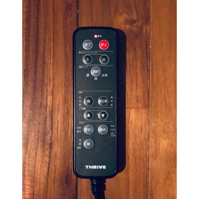 マッサージチェア 美品 スライブ CHD 7400  スマホ/家電/カメラの美容/健康(ボディケア/エステ)の商品写真
