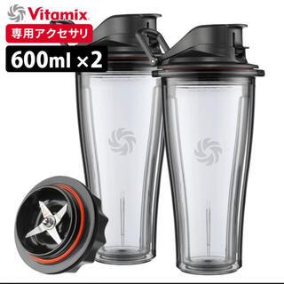 Vitamix  ブレンディングカップ ブレードセット 600ml 2個 (ジューサー/ミキサー)