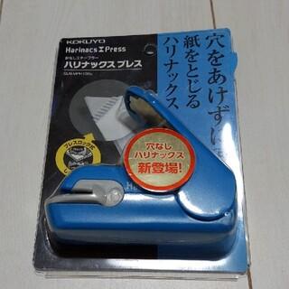 コクヨ(コクヨ)の◎新品未使用 コクヨ ハリナックスプレス(オフィス用品一般)