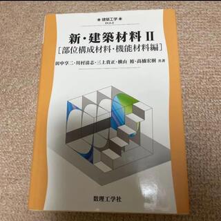 新・建築材料 2(部位構成材料・機能材料編)(科学/技術)