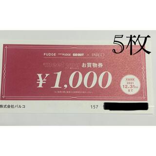パルコ PARCO お買物券 1000円 5枚