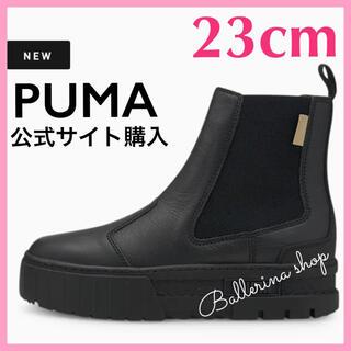 PUMA - 新品 PUMA メイズ チェルシー インフューズ チェルシーブーツ 23cm