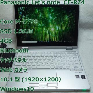 Panasonic - Let'snote RZ4◆Core m/SSD 128G/4G◆タッチパネル