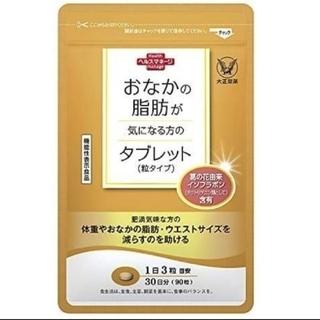 大正製薬 おなかの脂肪が気になる方のタブレット 30日分(ダイエット食品)